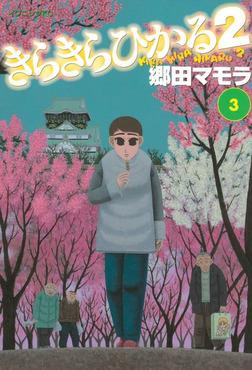 きらきらひかる2(3)-電子書籍