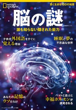 ナショナル ジオグラフィック別冊 脳の謎 誰も知らない隠された能力-電子書籍