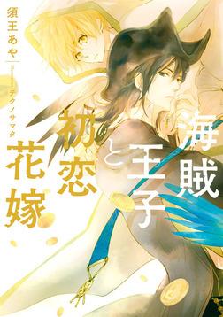 海賊王子と初恋花嫁【電子特別版】-電子書籍