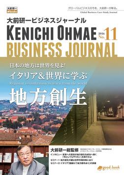 大前研一ビジネスジャーナル No.11(日本の地方は世界を見よ!イタリア&世界に学ぶ地方創生)-電子書籍