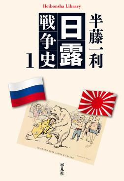 日露戦争史 1-電子書籍