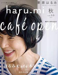 栗原はるみ haru_mi 2019年 10月号 [雑誌]