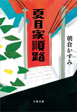 夏目家順路-電子書籍