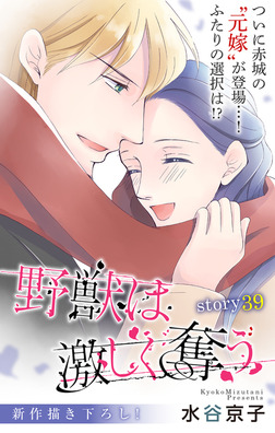 Love Silky 野獣は激しく奪う story39-電子書籍