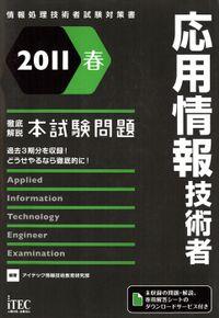 2011春 徹底解説応用情報技術者本試験問題