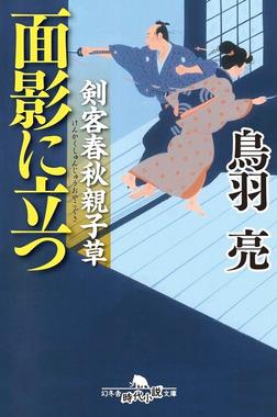 剣客春秋親子草 面影に立つ-電子書籍
