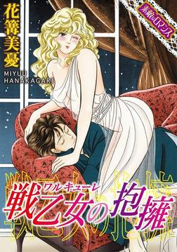 【素敵なロマンス】戦乙女(ワルキューレ)の抱擁-電子書籍