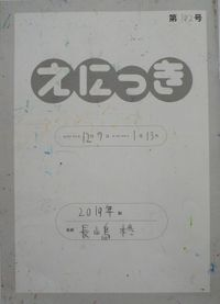 TALKEN絵日記192冊目