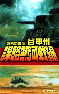 覇者の戦塵1933 謀略熱河戦線-電子書籍