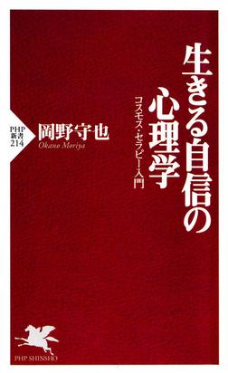 生きる自信の心理学 コスモス・セラピー入門-電子書籍