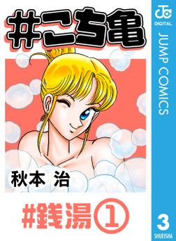 #こち亀 3 #銭湯‐1-電子書籍