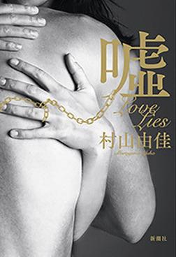 嘘 Love Lies-電子書籍