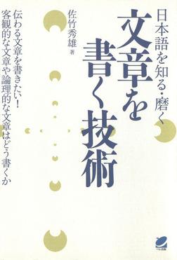 日本語を知る・磨く 文章を書く技術-電子書籍