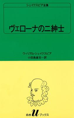 シェイクスピア全集 ヴェローナの二紳士-電子書籍