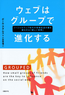 ウェブはグループで進化する ソーシャルウェブ時代の情報伝達の鍵を握るのは「親しい仲間」-電子書籍