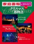 家庭画報 e-SELECT Vol.12 クリスマス三都物語[雑誌]