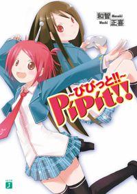 PiPit!! ~ぴぴっと!!~
