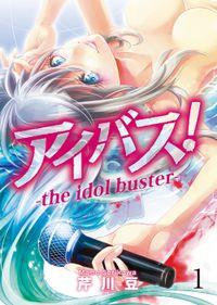 アイバス!-the idol buster-【合本版】1巻