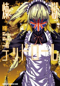 煉獄デッドロール(5)-電子書籍