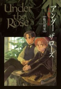 Under the Rose (6) 春の賛歌