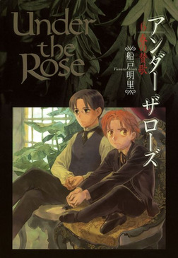 Under the Rose (6) 春の賛歌-電子書籍