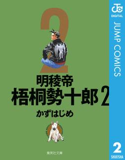 明稜帝梧桐勢十郎 2-電子書籍