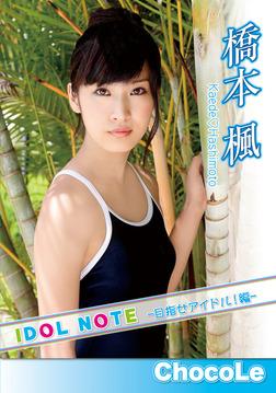 橋本楓「IDOL NOTE~目指せアイドル!編 橋本楓~」-電子書籍