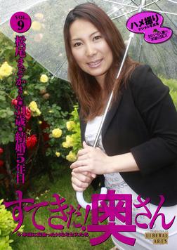 すてきだ! 奥さん vol.9 松尾まどか-電子書籍