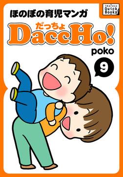 DaccHo!(だっちょ) 9 ほのぼの育児マンガ-電子書籍