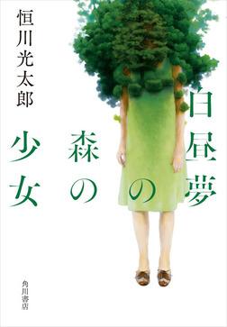 白昼夢の森の少女-電子書籍