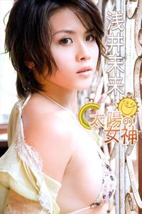 浅井未来 太陽の女神【image.tvデジタル写真集】
