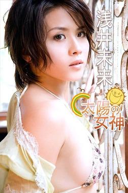 浅井未来 太陽の女神【image.tvデジタル写真集】-電子書籍