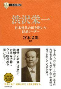 日本の企業家1 渋沢栄一 日本近代の扉を開いた財界リーダー