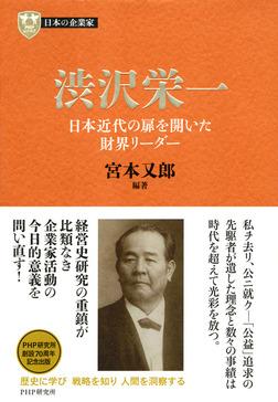 日本の企業家1 渋沢栄一 日本近代の扉を開いた財界リーダー-電子書籍