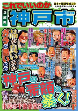 日本の特別地域 特別編集47 これでいいのか 兵庫県 神戸市-電子書籍