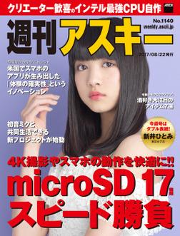 週刊アスキー No.1140(2017年8月22日発行)-電子書籍