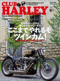 CLUB HARLEY 2012年9月号 Vol.146