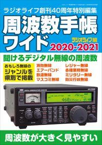 周波数手帳ワイド2020-2021