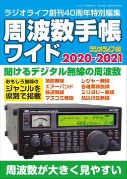 周波数手帳ワイド2020-2021-電子書籍