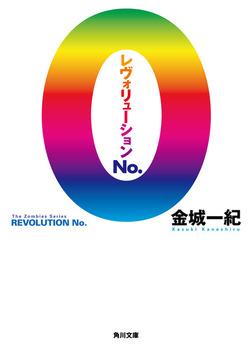レヴォリューション No.0-電子書籍