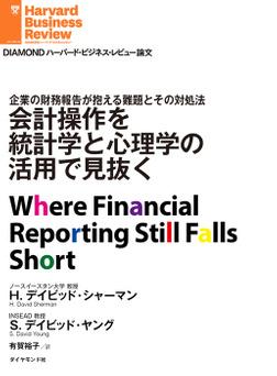 会計操作を統計学と心理学の活用で見抜く-電子書籍