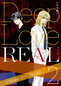 Deep Love REAL 〔完全版〕 2巻-電子書籍