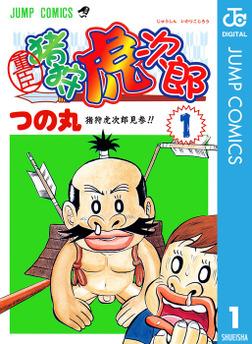 重臣 猪狩虎次郎 1-電子書籍