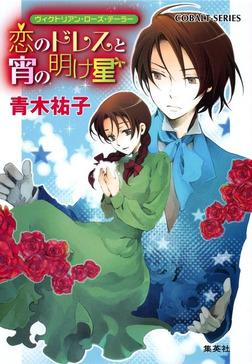 ヴィクトリアン・ローズ・テーラー15 恋のドレスと宵の明け星-電子書籍