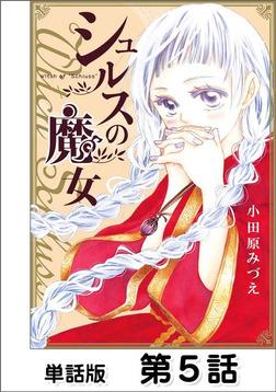 シュルスの魔女【単話版】 第5話-電子書籍