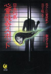 日本列島心霊怪奇スポット 恐ろしい心霊現象が次々と起こる!