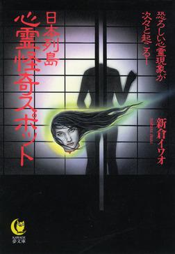 日本列島心霊怪奇スポット 恐ろしい心霊現象が次々と起こる!-電子書籍