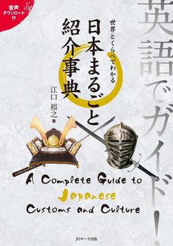 英語でガイド!世界とくらべてわかる日本まるごと紹介事典-電子書籍