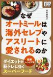 なぜオートミールは海外セレブやアスリートに愛されるのか ~ダイエットや筋トレに効くスーパーフード~ 簡単レシピ付き