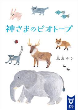 神さまのビオトープ-電子書籍